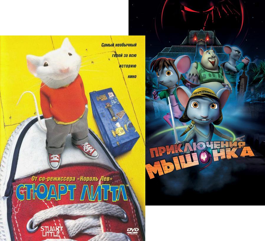 Стюарт Литтл / Приключения мышонка (2 DVD) фото