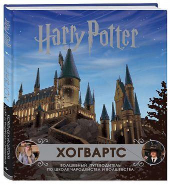 Хогвартс: Волшебный путеводитель по Школе Чародейства и Волшебства фото
