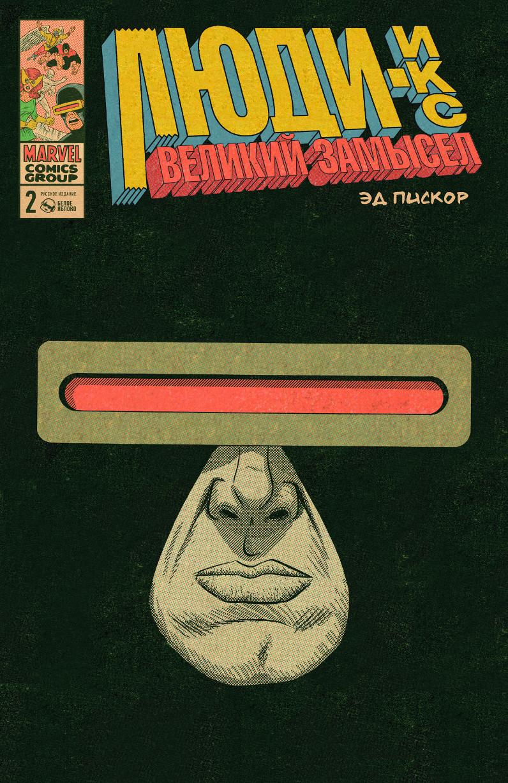Комикс Люди Икс: Великий замысел №2. Альтернативная обложка Циклоп фото