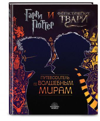 Гарри Поттер и Фантастические твари: Путеводитель по волшебным мирам фото