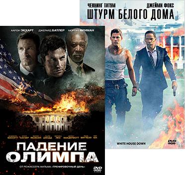 Штурм Белого дома / Падение Олимпа (2 DVD) фото