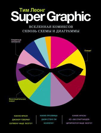 Купить со скидкой Super Graphic: Вселенная комиксов сквозь схемы и диаграммы