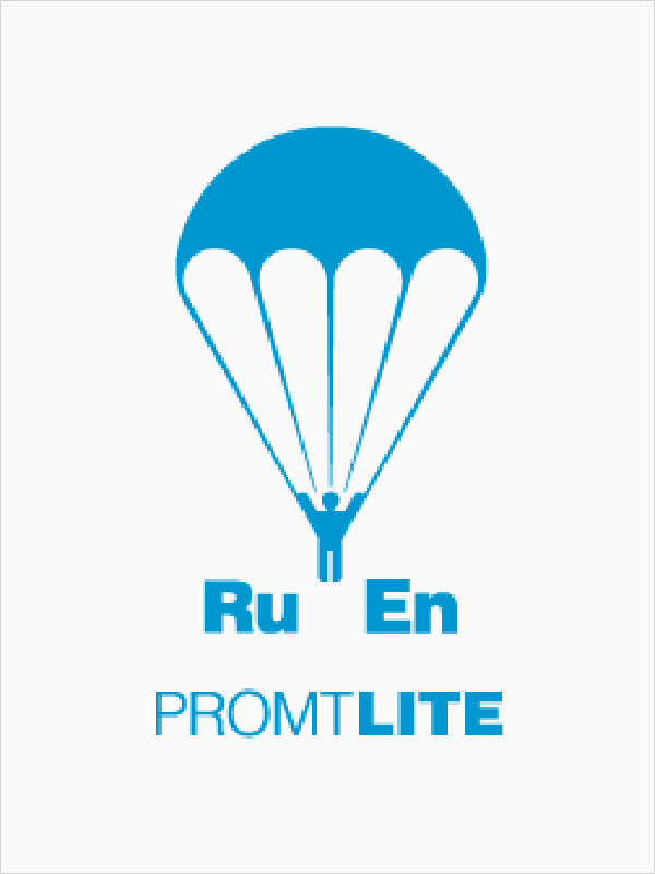 PROMT Lite 20 англо-русско-английский (Только для домашнего использования) [PC Цифровая версия] (Цифровая версия).