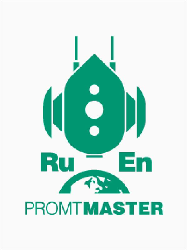 PROMT Master 20 англо-русско-английский (Только для домашнего использования) [PC Цифровая версия] (Цифровая версия).