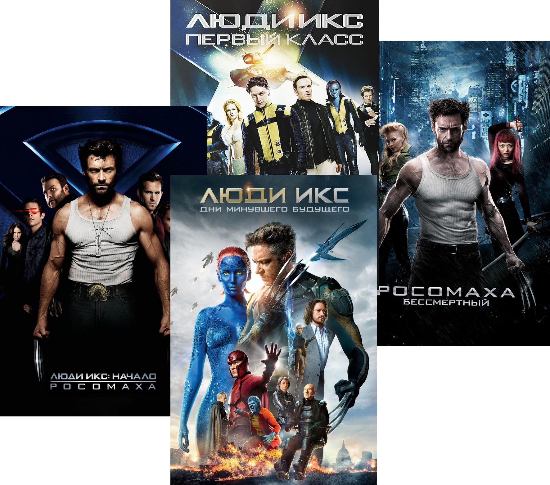 Люди Икс: Начало. Росомаха / Люди Икс: Первый класс / Росомаха: Бессмертный / Люди Икс: Дни минувшего будущего (2 DVD) фото