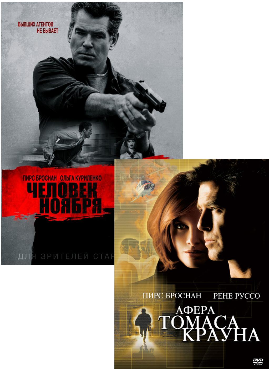 Афера Томаса Крауна / Человек ноября (2 DVD) фото