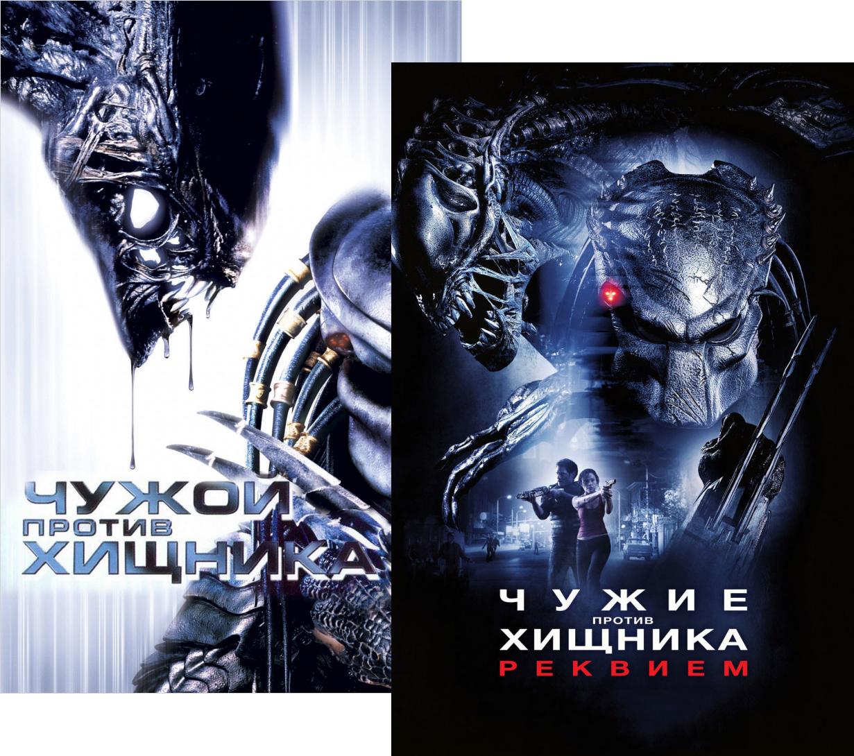Чужой против Хищника / Чужие против Хищника: Реквием (2 DVD) фото