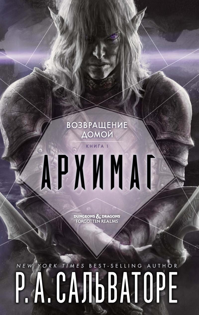 Возвращение домой: Архимаг. Книга 1