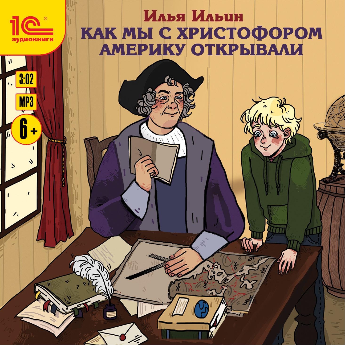 Как мы с Христофором Америку открывали (цифровая версия) (Цифровая версия) фото