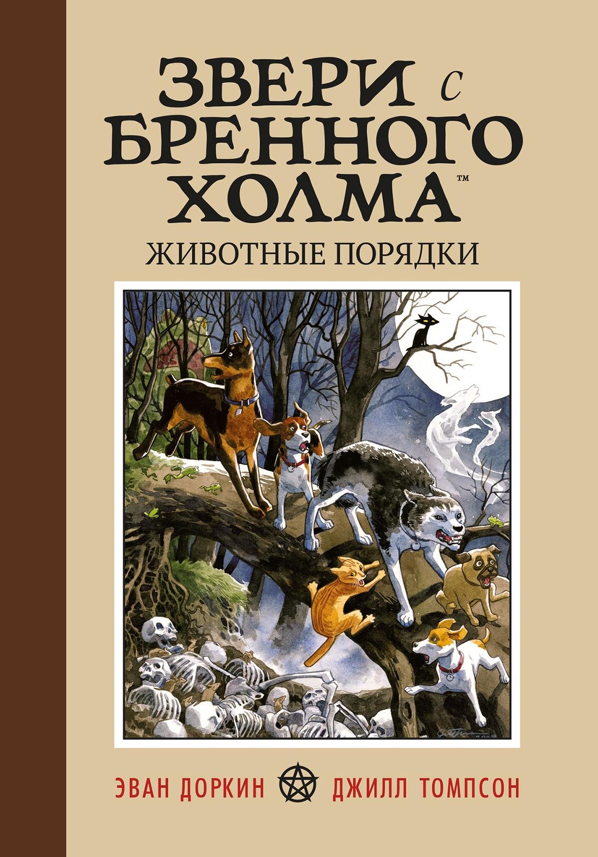 Комикс Звери с Бренного холма Животные порядки фото