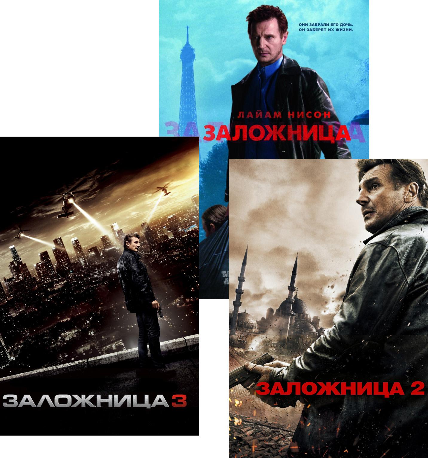 Заложница / Заложница 2 / Заложница 3 (3 DVD) фото