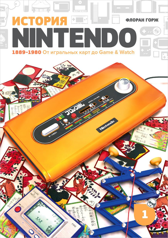 История Nintendo: 1889-1980 От игральных карт до Game&Watch