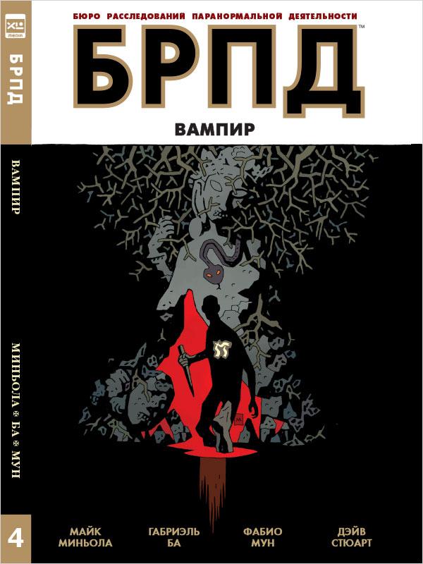 Фото - Габриэль Ба, Дэйв Стюарт, Миньола Майк, Фабио Мун Комикс БРПД: Вампир майк миньола брпд 1947 книга 2