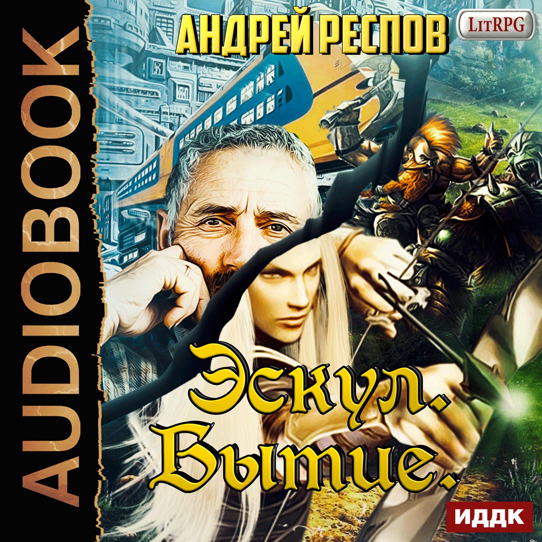 Респов Андрей Эскул: Бытие. Книга 1 (цифровая версия) (Цифровая версия)