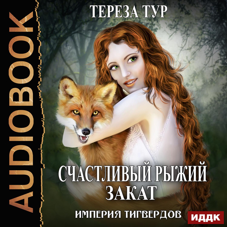 Тереза Тур / Империя Тигвердов: Счастливый рыжий закат. Книга 5 (цифровая версия) (Цифровая версия)