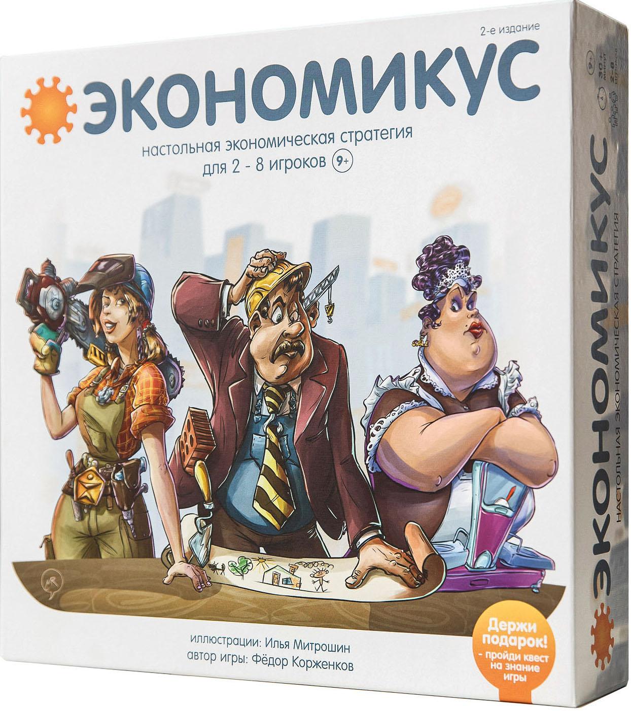 Настольная игра Экономикус. Издание 2