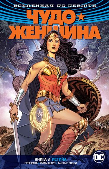 Комикс Вселенная DC Rebirth: Чудо-женщина – Истина. Книга 3 фото
