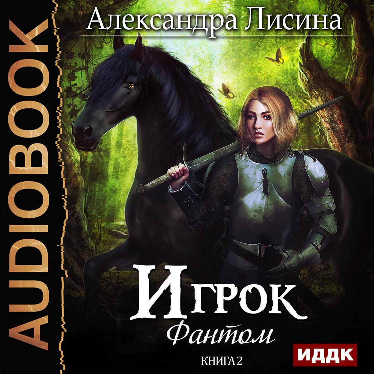 Лисина Александра Игрок: Фантом. Книга 2 (цифровая версия) (Цифровая версия)
