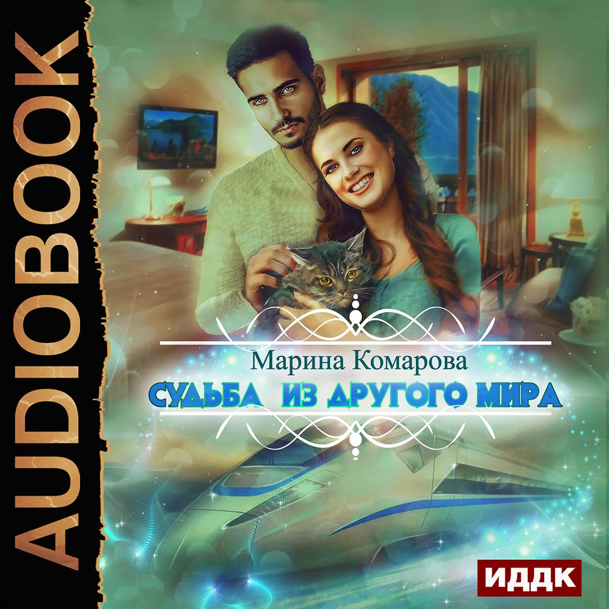 Комарова Марина / Судьба из другого мира (цифровая версия) (Цифровая версия)