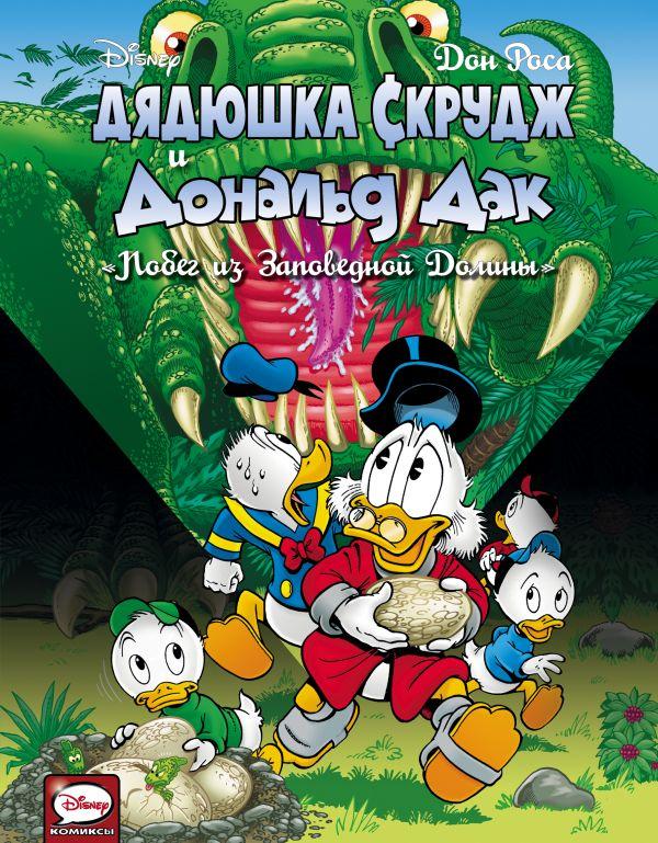 Комикс Дядюшка Скрудж и Дональд Дак: Побег из Заповедной долины