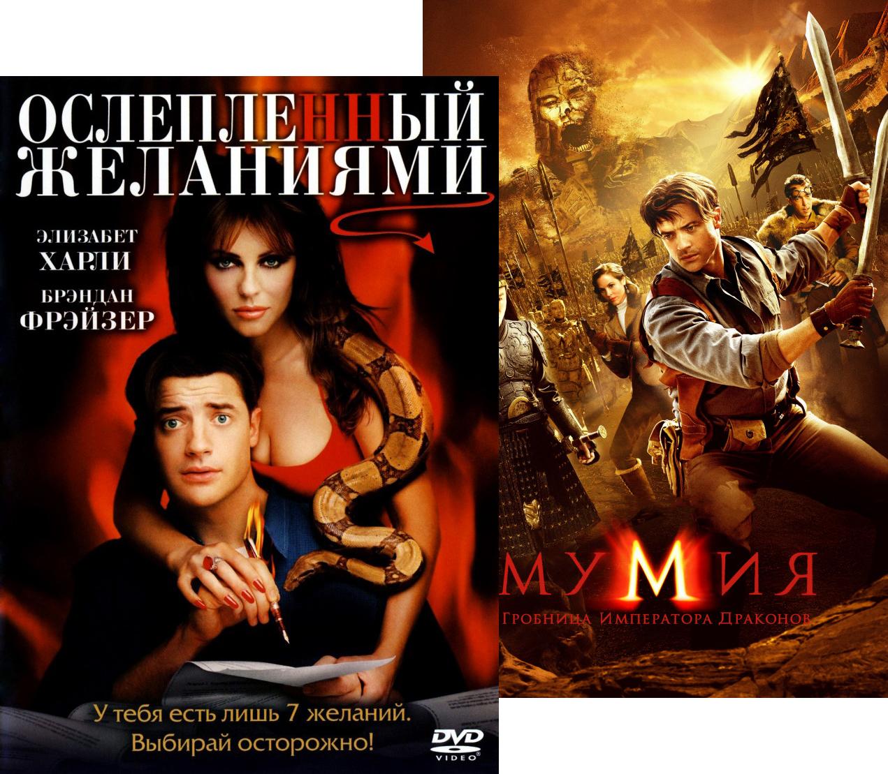 Мумия: Гробница Императора Драконов / Ослепленный желаниями (3 DVD) фото