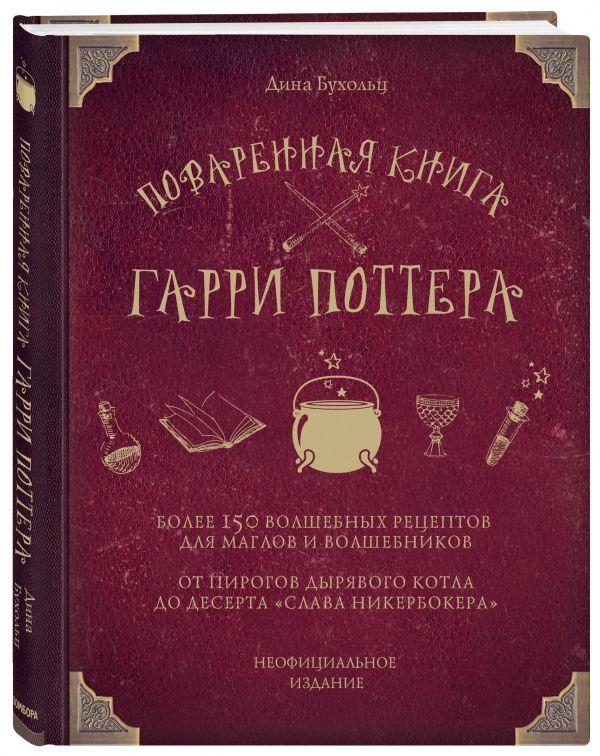 поваренная книга отчаянных домохозяек купить читай город