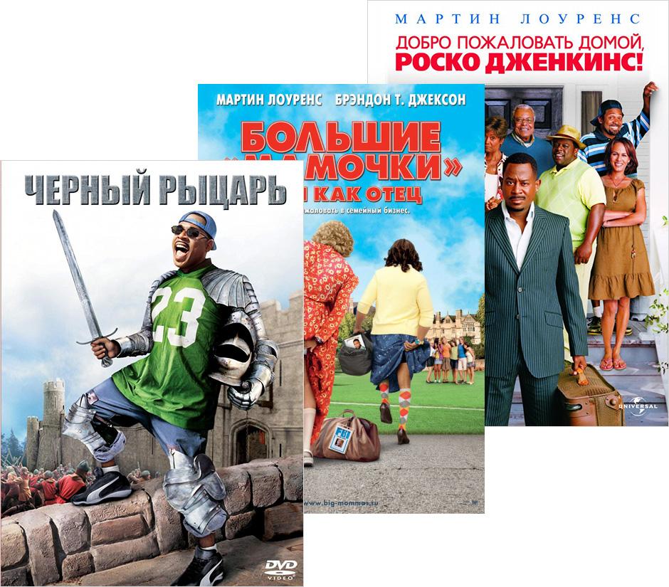 Большие мамочки: Сын как отец / Добро пожаловать домой, Роско Дженкинс / Чёрный рыцарь (3 DVD) фото