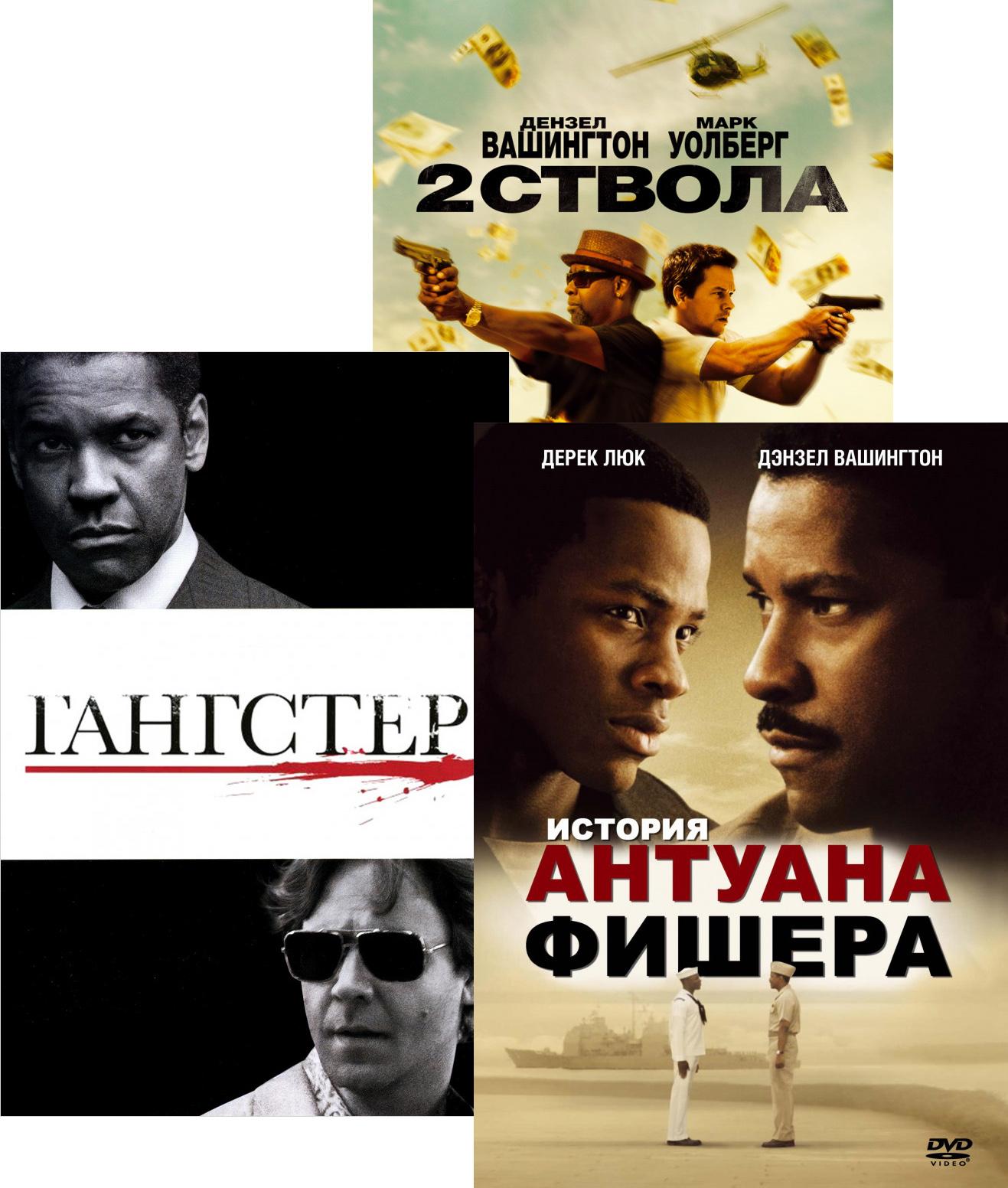 Гангстер / История Антуана Фишера / Два ствола (3 DVD) фото