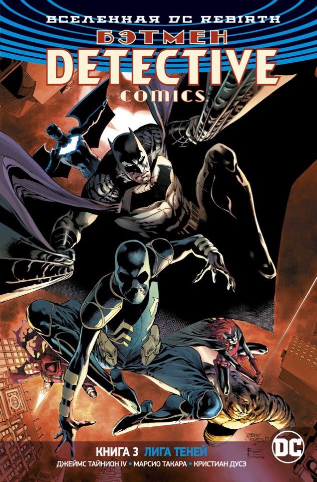 Комикс Вселенная DC Rebirth: Бэтмен Detective Comics – Лига теней. Книга 3 фото