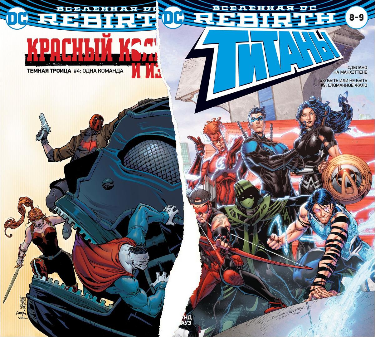 Комикс Вселенная DC Rebirth Титаны. Выпуск №8-9 / Красный колпак и Изгои. Выпуск №4 фото
