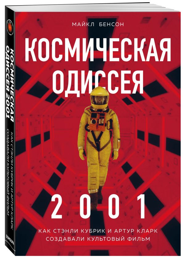 Космическая Одиссея 2001: Как Стэнли Кубрик и Артур Кларк создавали культовый фильм