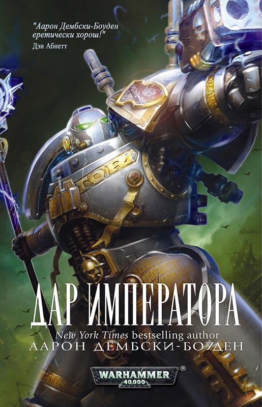 Warhammer 40 000: Дар Императора фото