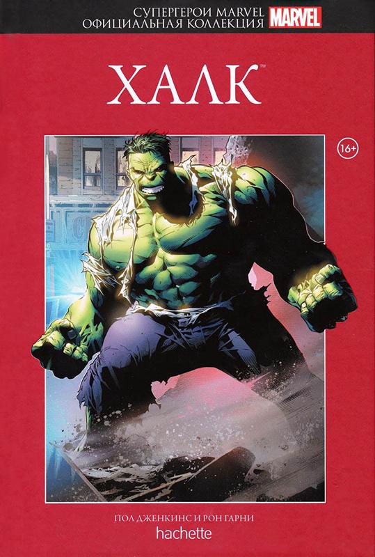 Hachette Официальная коллекция комиксов Супергерои Marvel: Халк. Том 3