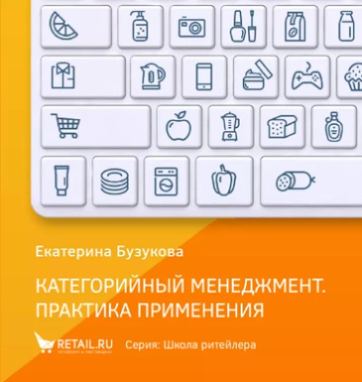 Е.Бузукова Категорийный менеджмент: Практика применения