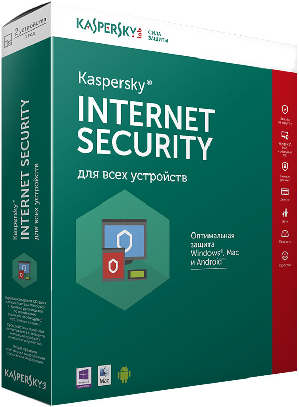 Kaspersky Internet Security для Mac. Base Retail Pack (1 устройство, 1 год) (Цифровая версия)