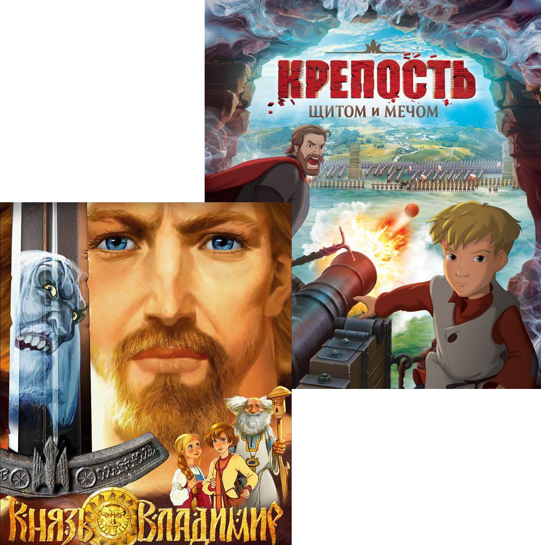 Крепость: щитом и мечом / Князь Владимир (2 DVD) фото