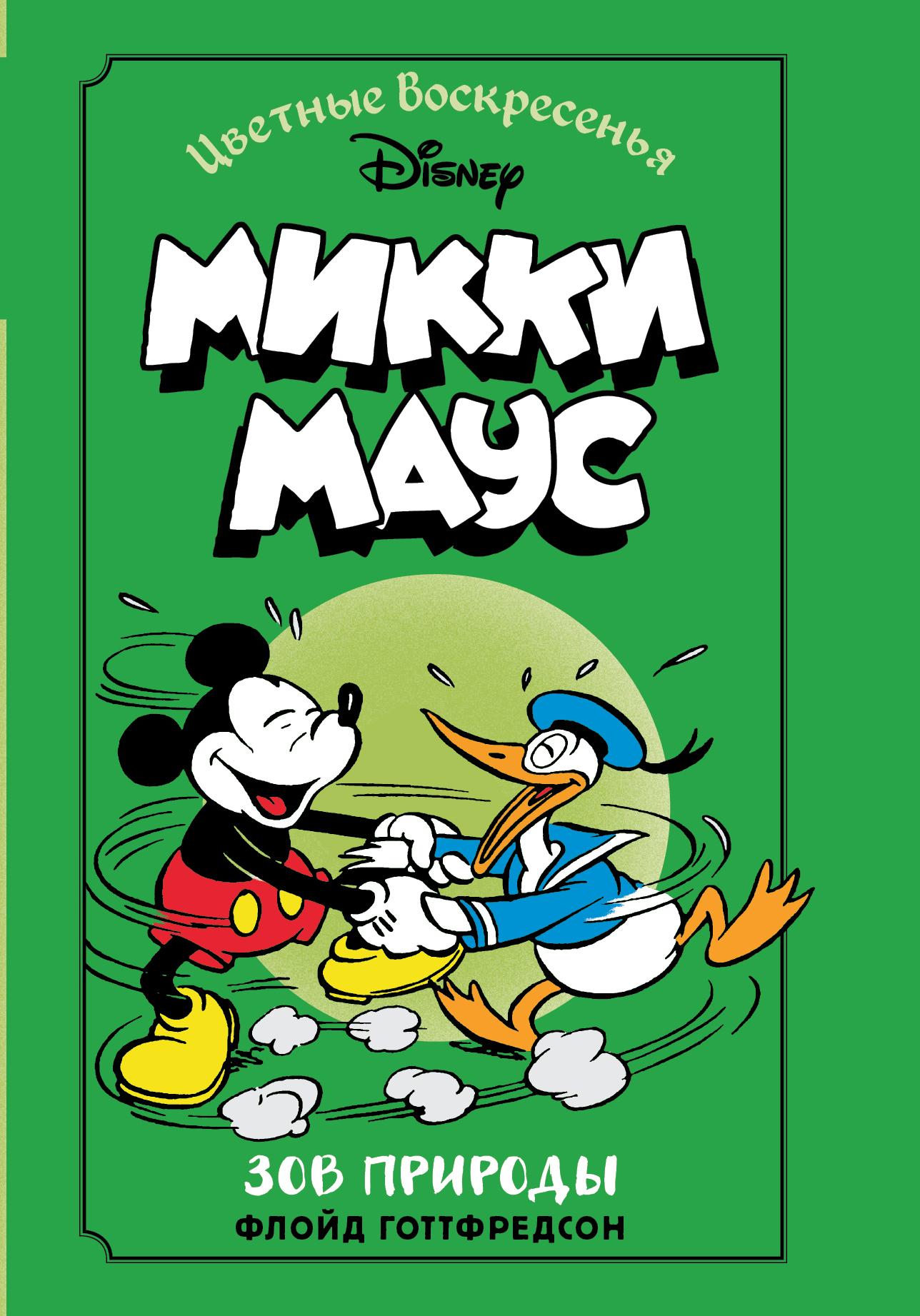 Комикс Микки Маус: Зов природы