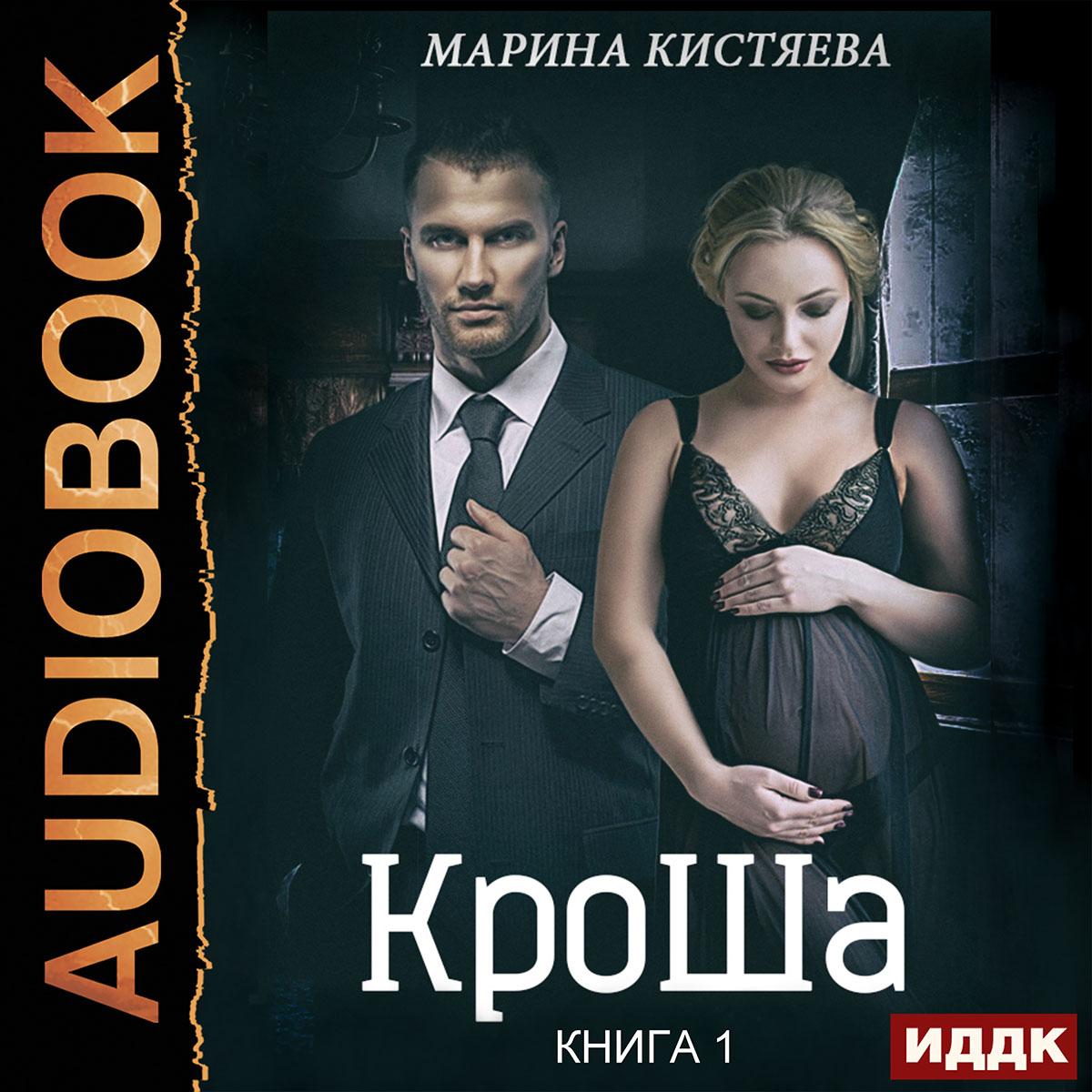КроШа. Книга 1 (цифровая версия) (Цифровая версия)