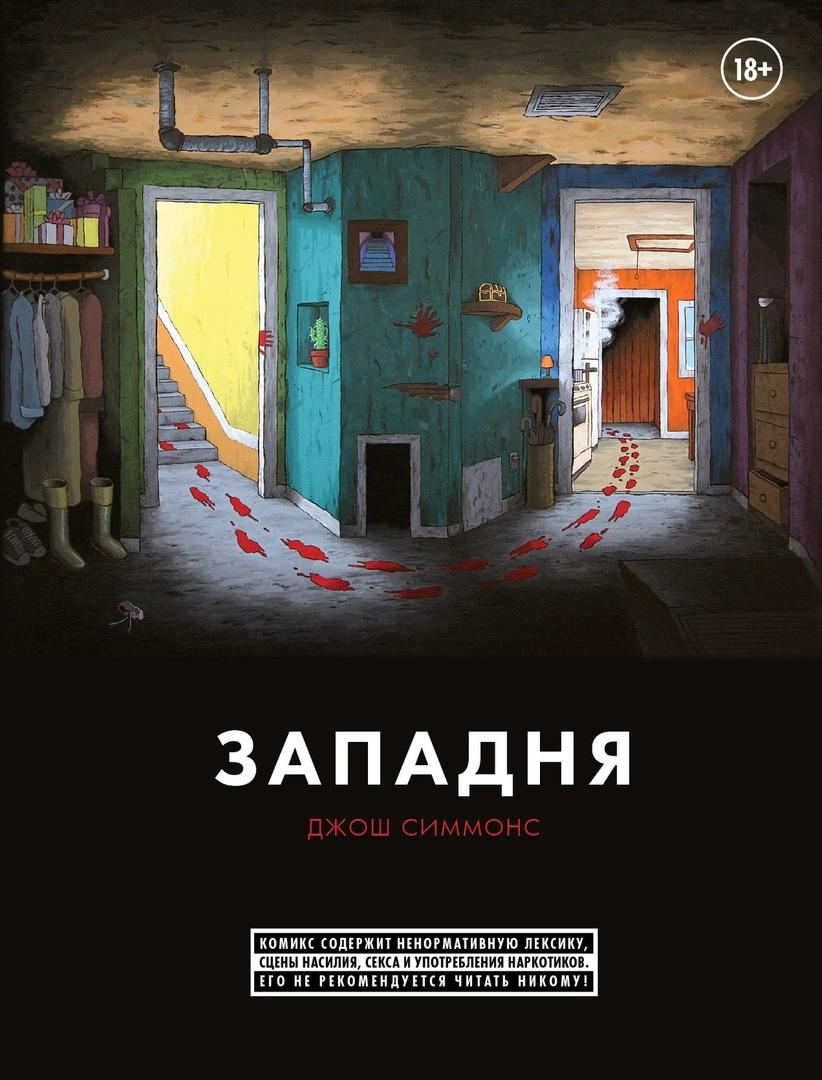 Джош Симмонс Комикс Западня