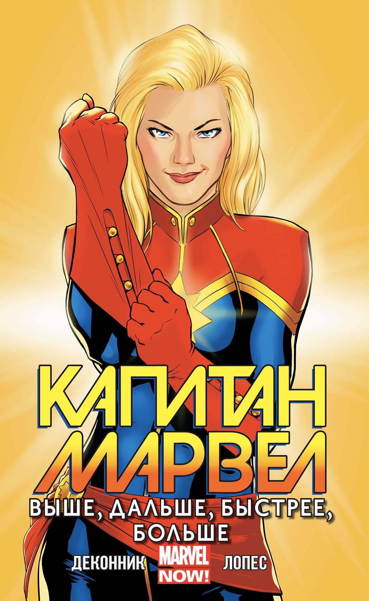 Келли Сью Деконник, Дэвид Лопез Комикс Капитан Марвел: Выше, дальше, быстрее, больше. Том 1 (переиздание)