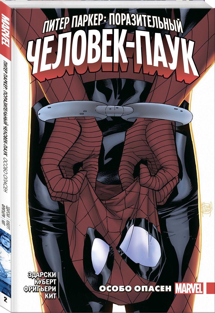 Комикс Питер Паркер Поразительный Человек-Паук: Особо опасен. Том 2