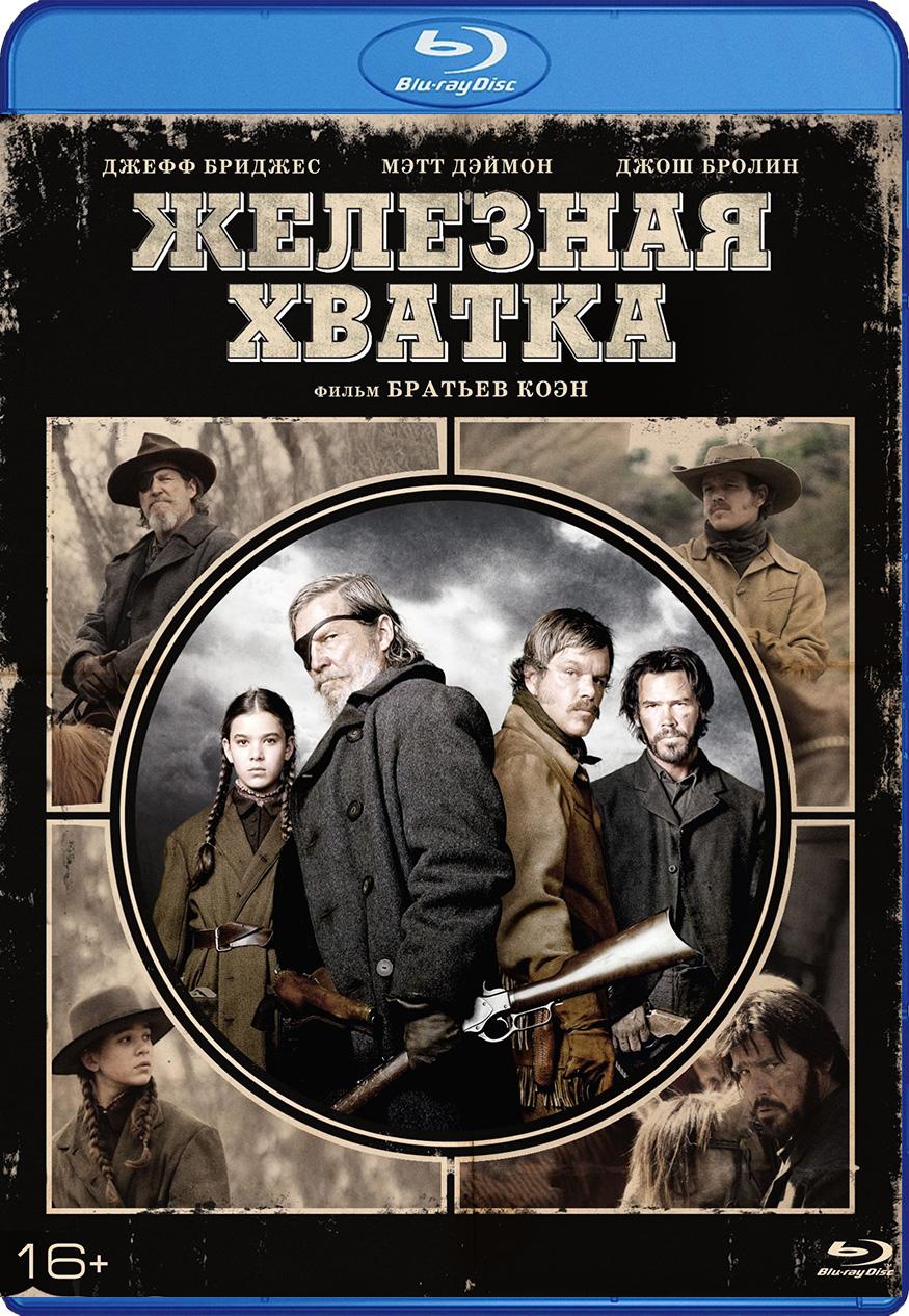 Железная хватка (Blu-ray + комикс) фото