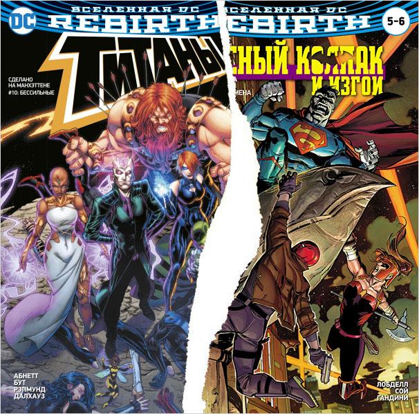 Комикс Вселенная DC Rebirth Титаны. Выпуск №10/ Красный колпак и Изгои. Выпуск №5-6 фото