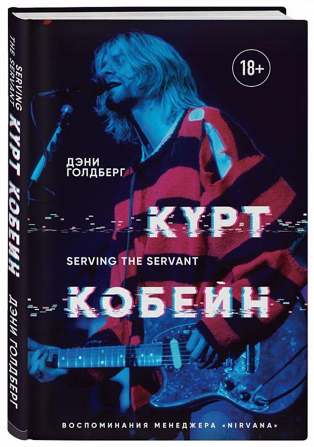 Курт Кобейн: Serving The Servant. Воспоминания менеджера Nirvana фото