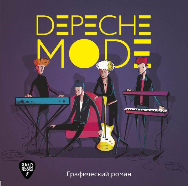 Комикс Depeche Mode расторгуева м depeche mode графический роман