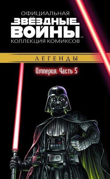 Звёздные войны: Официальная коллекция комиксов № 25 – Империя. Часть 5 фото