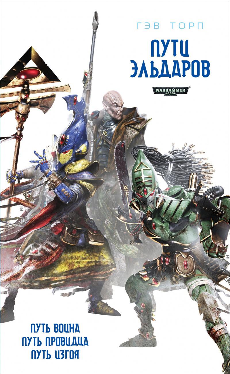Warhammer 40 000:Пути Эльдаров