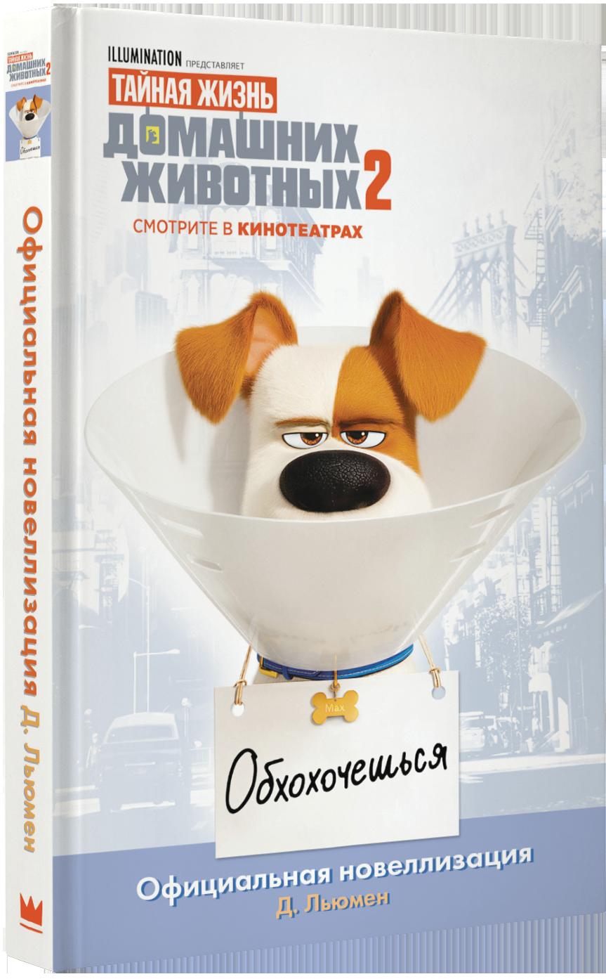 Льюмен Дейв Тайная жизнь домашних животных 2: Официальная новеллизация