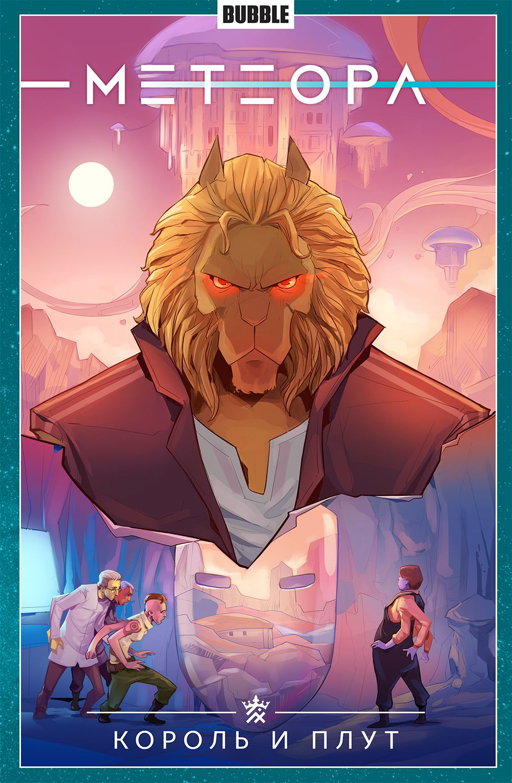 Комикс Метеора: Король и плут. Том 8 фото