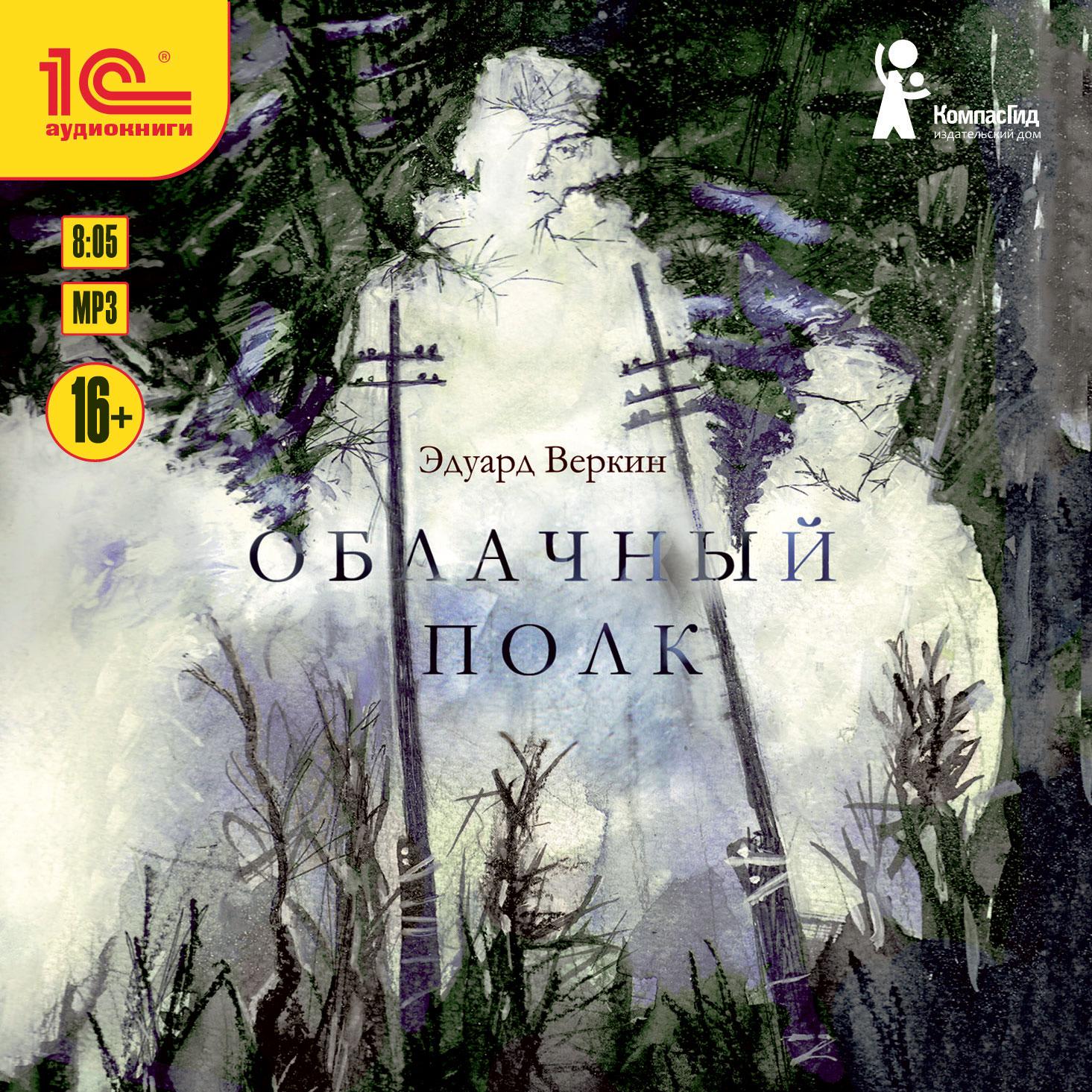 Эдуард Веркин Облачный полк (цифровая версия) (Цифровая версия)